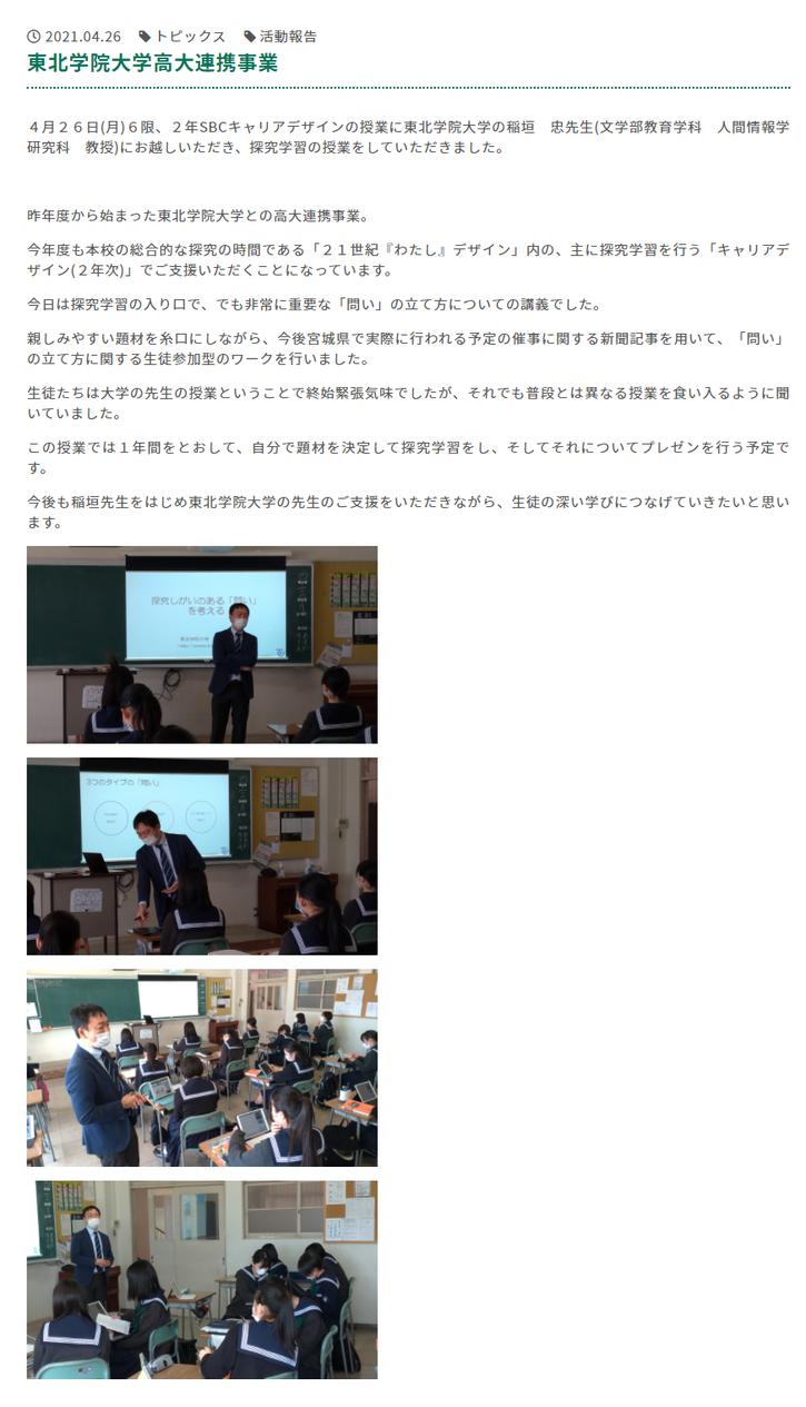 常盤木学園高校,仙台市,東北学院大学高大連携事業