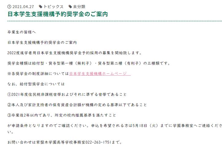 常盤木学園高校,宮城県仙台市,日本学生支援機構予約奨学金のご案内