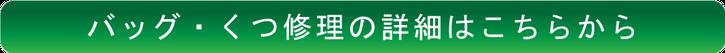 バッグとくつの修理_詳細