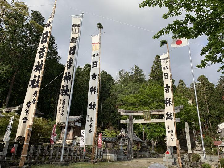 日吉神社に立てられた幟