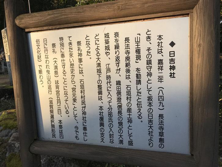日吉神社説明文