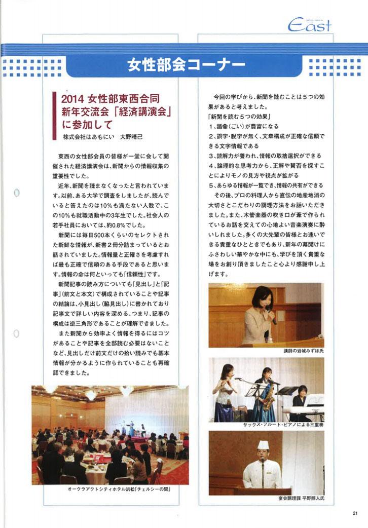 2014年春・夏号浜松東法人会 会報に掲載