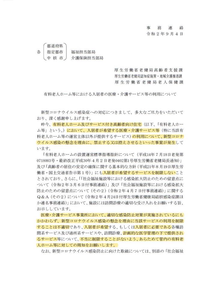 有料老人ホーム等における入居者の医療・介護サービス等の利用について_01