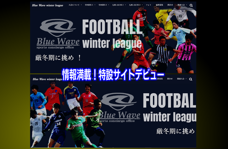 Blue Wave winter league 特設サイト
