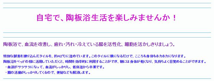 自宅で、陶板浴生活を楽しみませんか!  旬(ときめき)亭に連絡・メールしてください。 アップワン社 陶板浴を無料レンタルします!  ・住所、氏名、電話番号、気になっている症状 ・無料レンタル希望の商品名 ・044-955-3061  tokimeki@terra.dti.ne.jp  約一週間後には、10日間の陶板浴生活を楽しむことができます。  10日後、継続利用を希望される方は、購入手続きをしてください。 ★10%OFFで購入することができます。