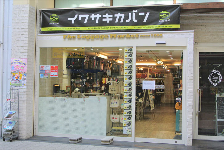 岩崎かばん店