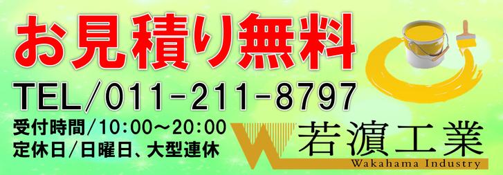 札幌アパート塗装・テナント塗装無料お見積りいたします♪