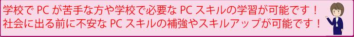 メディアック生田パソコンスキルアッップ案内画像