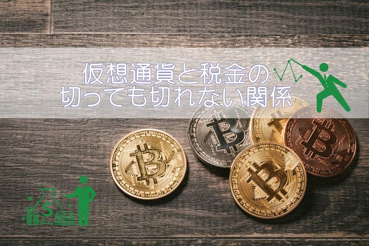 仮想通貨と確定申告、税金、雑所得