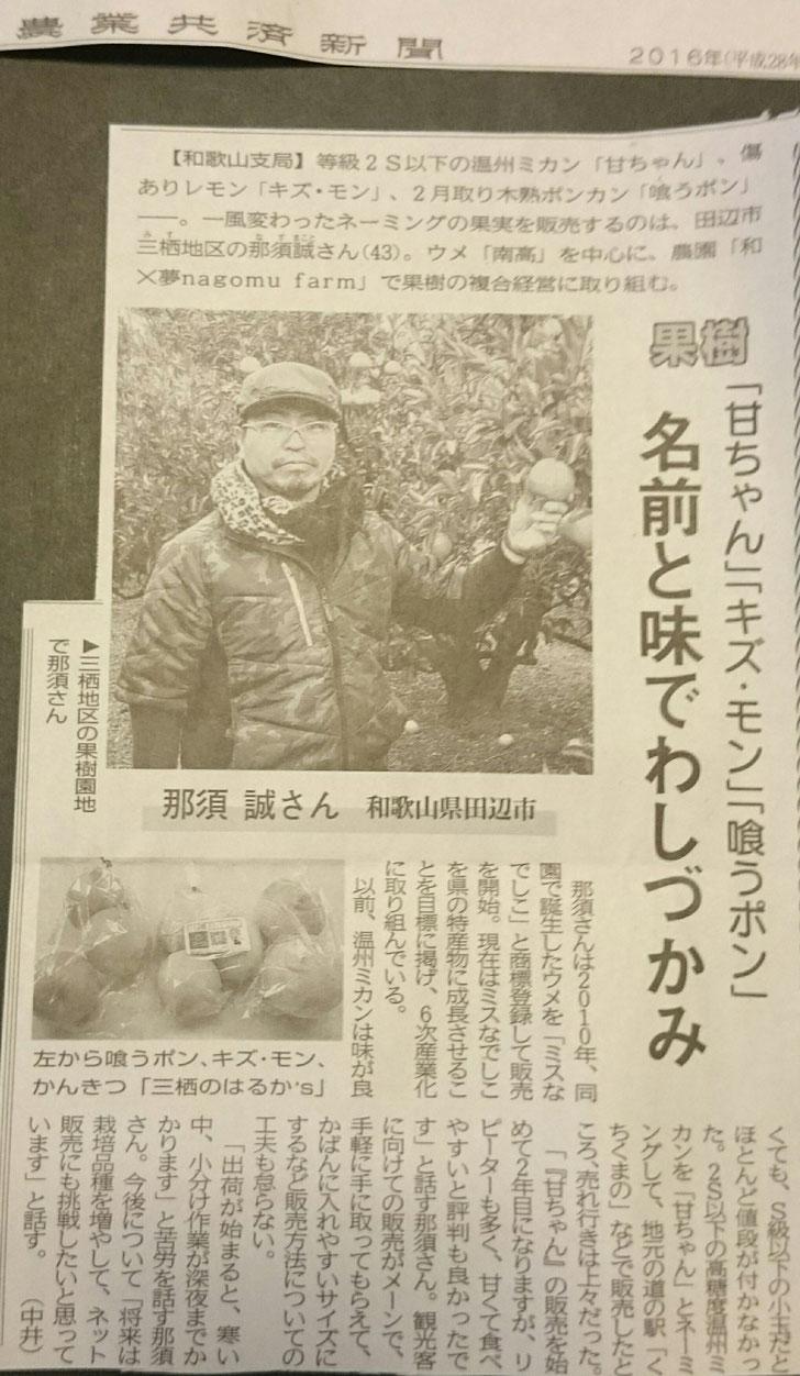 農業共済新聞【2/24】記事 【近畿版14面掲載】 名前と味でわしづかみ 和×夢 nagomu farm