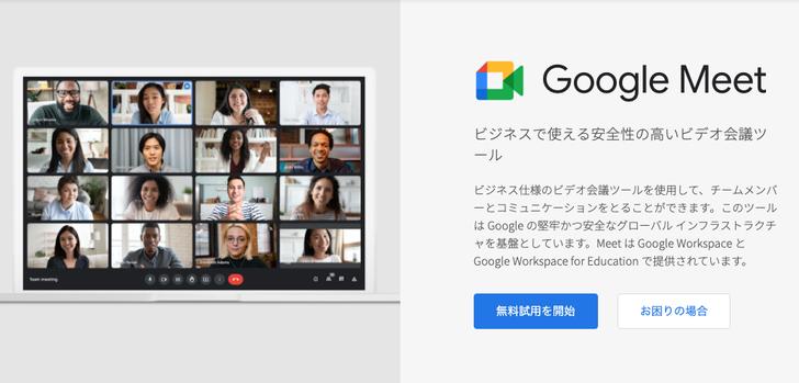 Google Meetは、アプリのインストール不要、Googleドキュメント、スプレッドシート、スライドで共同作業ができます。