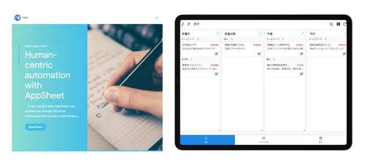 AppSheetは業務内容に合わせてカスタマイズされたタスク管理アプリが作成できます。