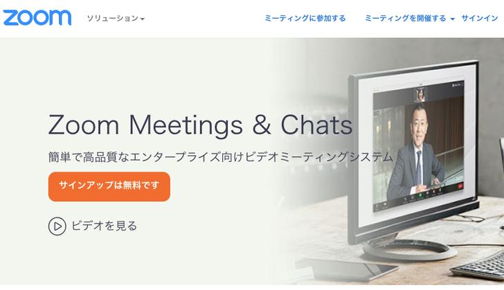 Zoom(ズーム)は人気のWeb会議システムです。
