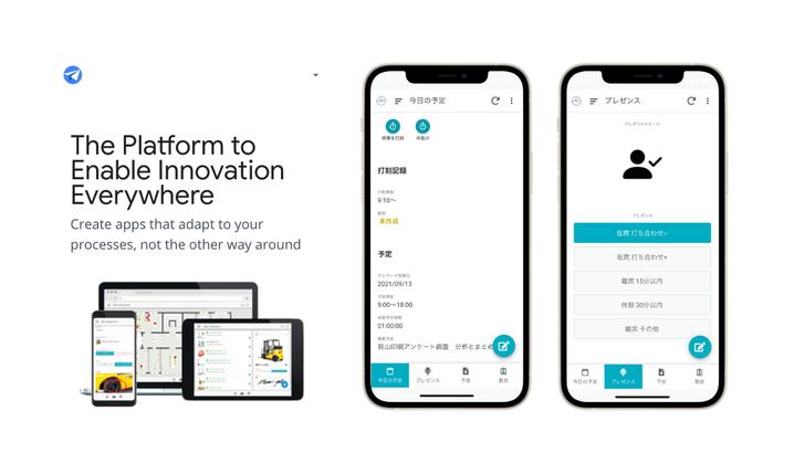 AppSheetはカスタマイズされた業務アプリを作成できます。テレワーク用の勤怠管理アプリは就業規則や運用ルールに合わせてカスタマイズができます。