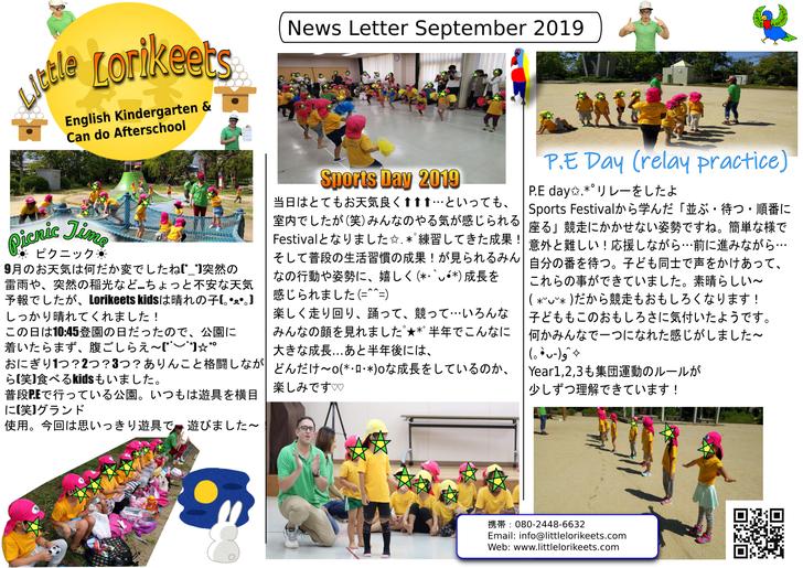 Septembers News letter