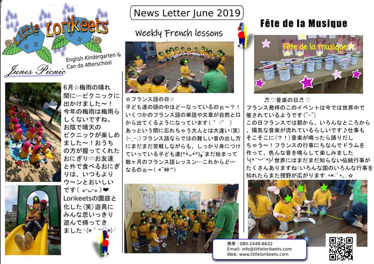 7月ニュースレター6月の出来事019