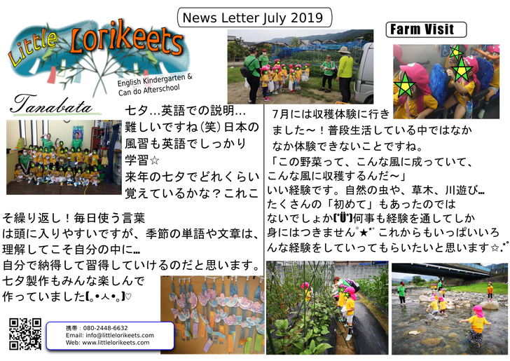 Some of the things we did during July