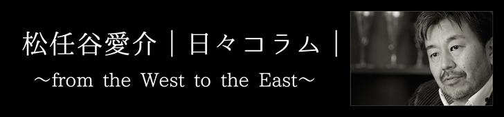 Cross  Culture Holdings クロスカルチャーホールディングス|松任谷愛介 Aisuke Matsutoya|コラム|note