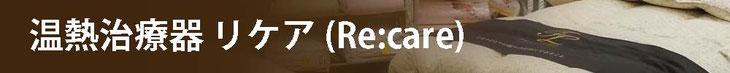 温熱治療器 リケア  ( Re:care )  / 枕とベッド専門店 「 スリープキューブ和多屋 」