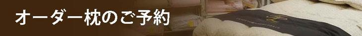 オーダーメイド枕のご予約 / 枕とベッド専門店 スリープキューブ和多屋