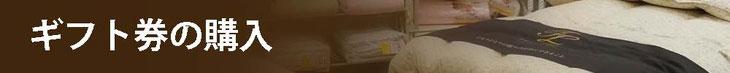 オーダーメイド枕ギフト券の購入 / 枕とマットレス専門店 スリープキューブ和多屋