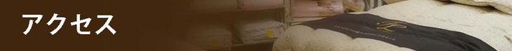 アクセス / 枕とベッド専門店 スリープキューブ和多屋