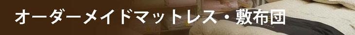 オーダーメイドマットレス・敷布団 / 枕とベッド専門店 「 スリープキューブ和多屋 」