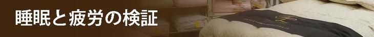 睡眠と疲労の検証 / スリープキューブ和多屋