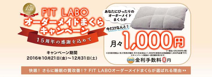 オーダーメイドまくら 月々1,000円キャンペーン / 西川リビングFIT LABO