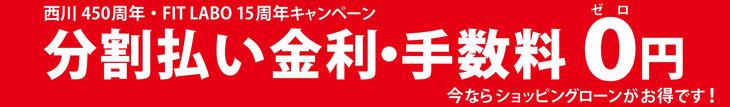 分割金利・手数料 0円 今ならショッピングローンがとってもお得です!