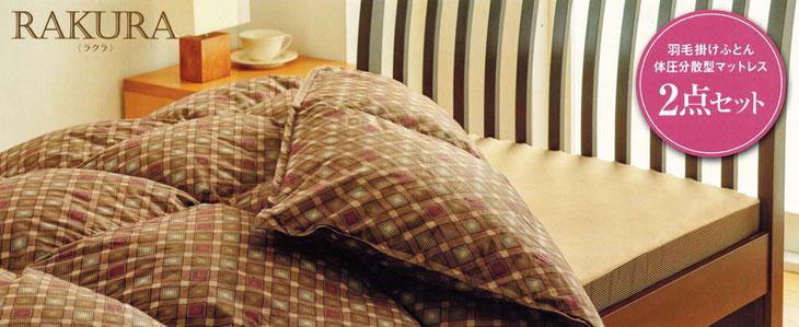 安心の西川 健康マットの入門版の羽毛ふとんセット!オススメです。枕とマットレス専門店 「 スリープキューブ和多屋 」
