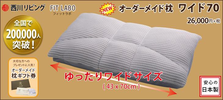 オーダーメイドブランド「FIT LABO」の新商品〈 ワイドまくら 〉オーダーメイド枕が70cmのワイドサイズになりました。