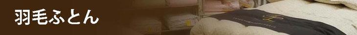 羽毛ふとん / 枕とベッド専門店 「 スリープキューブ和多屋 」