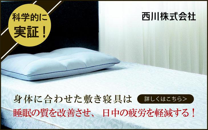 体に合わせた敷き寝具が日中の疲労を軽減することが、科学的に実証されました! / スリープキューブ和多屋