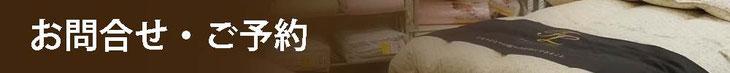お問合せ・ご予約 / 枕とベッド専門店 スリープキューブ和多屋