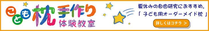 お店で学びながら作る、子ども用オーダーメイド枕【日本製】「子供枕手作り体験教室」/スリープキューブ和多屋