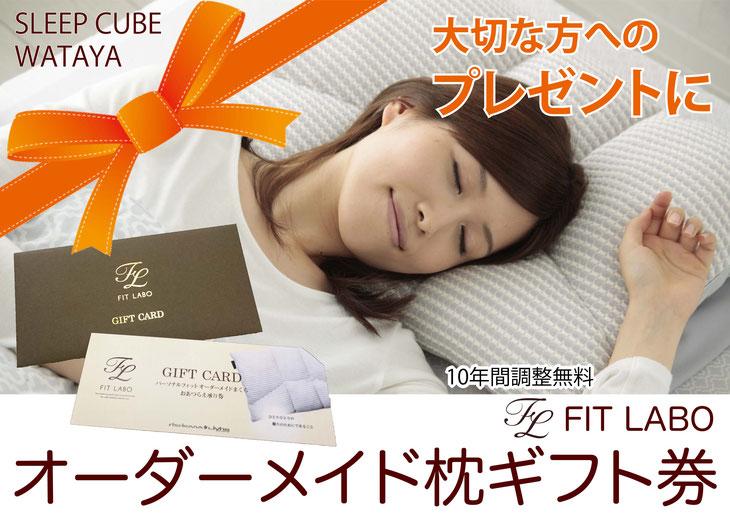 オーダーメイド枕ギフト券は、晴れの日の贈り物に喜ばれています。 / オーダーメイド枕専門店スリープキューブ和多屋