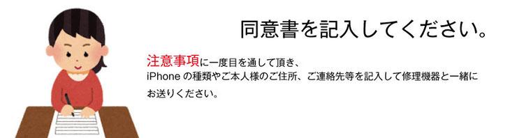 同意書を記入-iMC磐田店