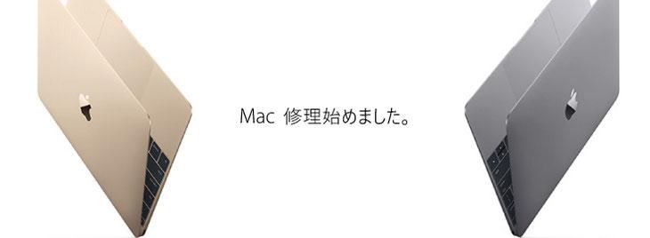 Mac修理はじめました