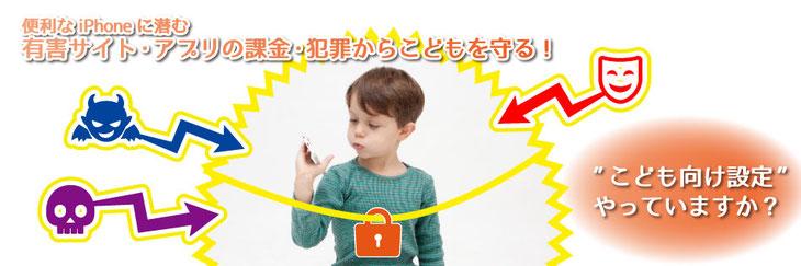 子どもに持たせるiPhoneにフィルタリング設定を
