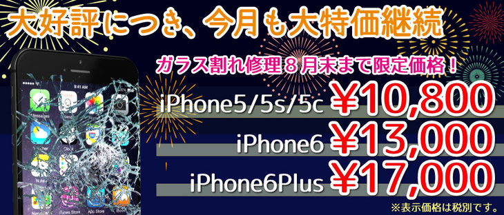 iPhoneガラス割れ修理 値下げ