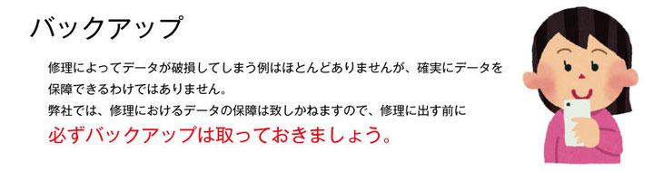 iPhoneバックアップについて-iMC磐田