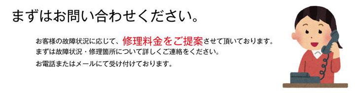 お問い合わせください-iMC磐田