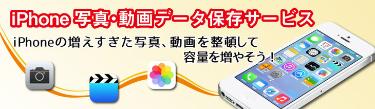 iPhone写真・動画データ保存サービス