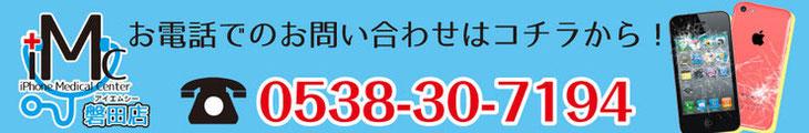 お問い合わせはこちらから iMC磐田