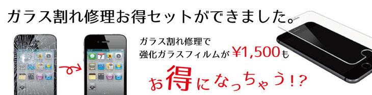 ガラス割れ修理お得セット-iMC磐田店
