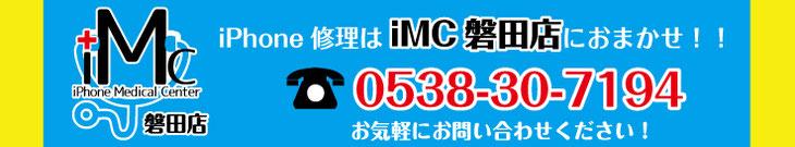 iPhone修理はiMC磐田店へ
