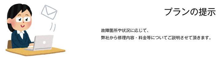 iPhone見積もりのご案内-iMC磐田