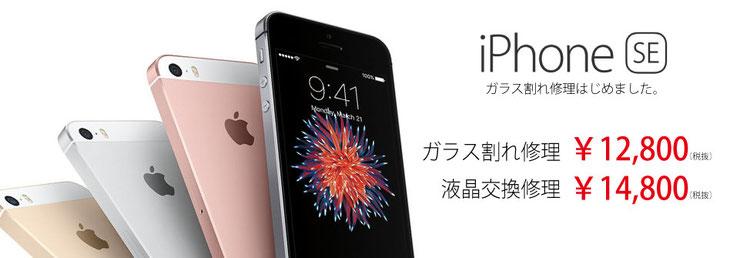 iPhoneSEのガラス割れ修理