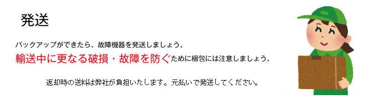 iPhone発送-iMC磐田